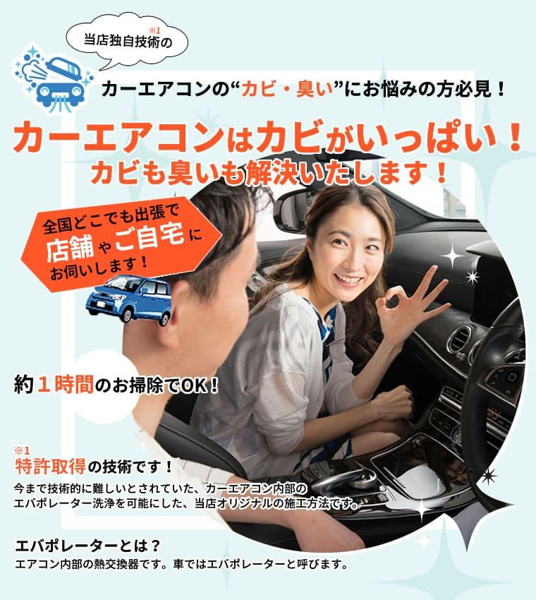 エバポレーター洗浄なら空気の洗車屋さん。カーエアコンの匂いが新車並みに復活します!