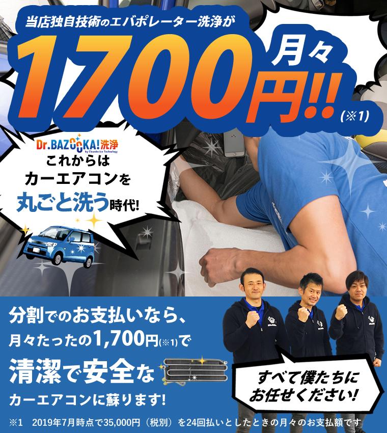 当店独自技術のエバポレーター洗浄が月々1700円!!Dr.BAZOOKA!洗浄 これからはカーエアコンを丸ごと洗う時代!