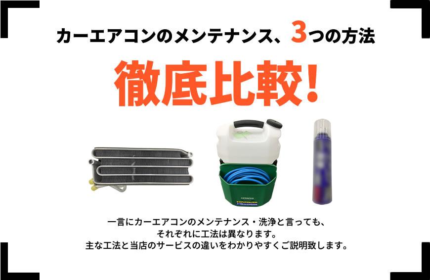 カー エアコン 洗浄